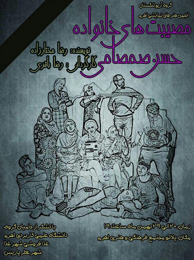 """""""مصیبتهای خانواده حسن صمصامی"""" در اهرم به روی صحنه است"""